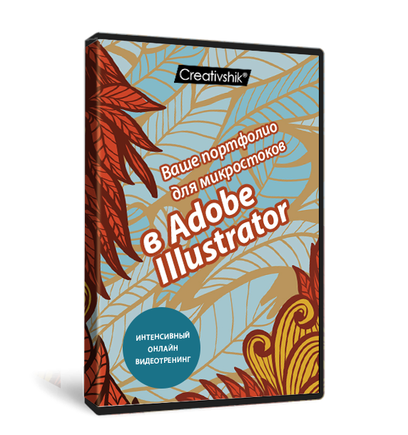 Ваше портфолио для микростоков в Adobe Illustrator
