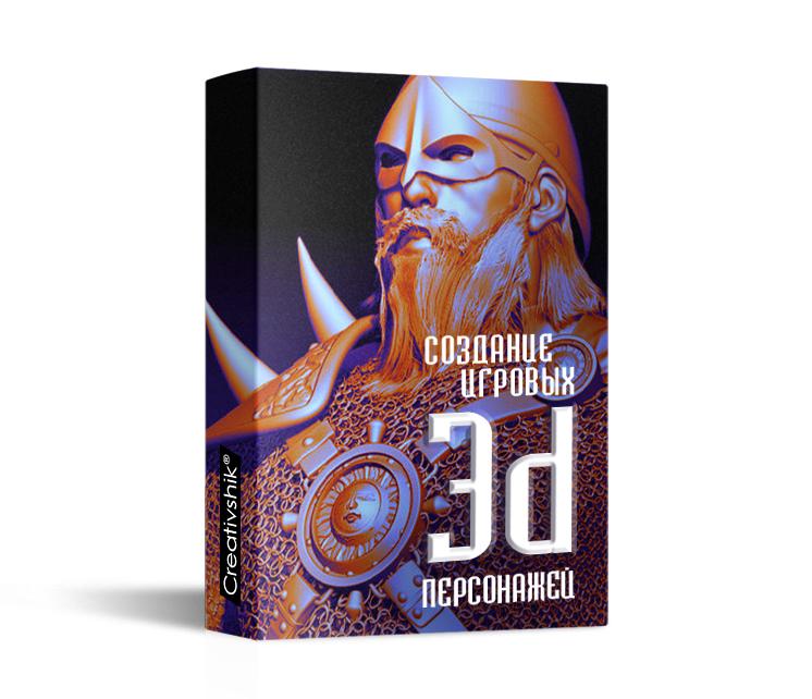 Создание игровых 3D персонажей